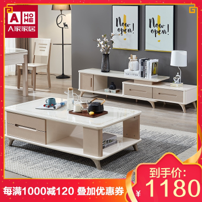 A家家具 电视柜 茶几电视柜组合小户型简约现代客厅电视柜茶几 木质 AC7201