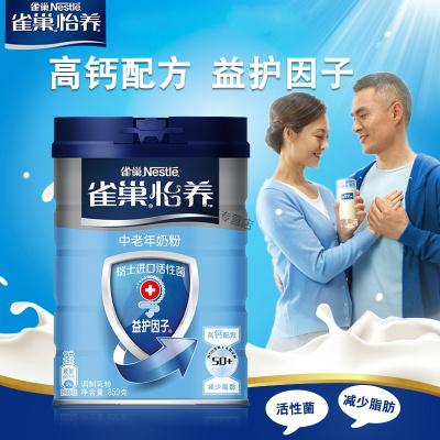 雀巢(Nestle)奶粉成年补钙怡养中老年奶粉女士成人脱脂奶粉牛奶高钙