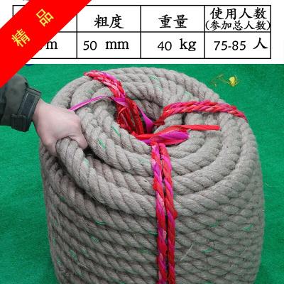 因樂思(YINLESI)拔河比賽專用繩趣味拔河繩兒童拔河繩子粗麻繩幼兒園子活動