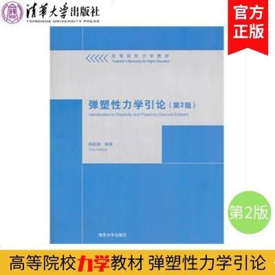 高等院校力學教材 彈塑性力學引論 第2版第二版 楊桂通