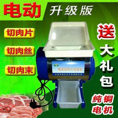 君子蘭70型電動切肉片肉絲肉末機臺式絞肉機家用商用多功能全自動