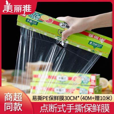 美麗雅 保鮮膜 手撕式免刀切PE保鮮膜盒裝家用保鮮膜食物保鮮點斷式30*40CM