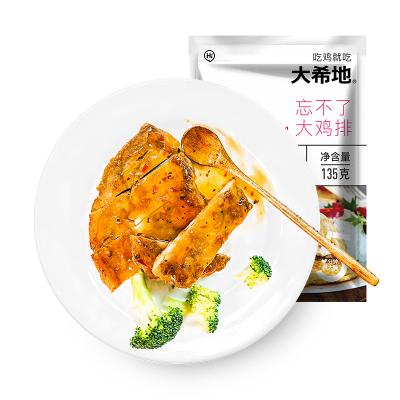 【滿299-160】大希地 忘不了大雞排135g*4袋 鮮嫩彈滑 雞胸肉 速食肉類