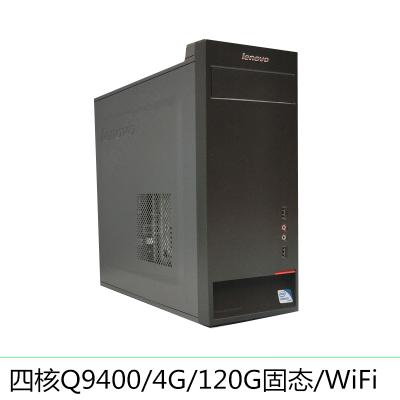 【二手9成新】聯想電腦臺式機雙核四核主機辦公家用娛樂 配置:四核Q9400/4G內存/120G固態/無線WiFi