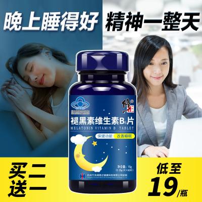 修正褪黑素安瓶維生素b6片褪黑色素睡眠助眠改善睡眠退黑素睡眠片