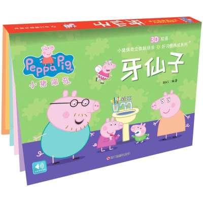 牙仙子 小豬佩奇3D童話立體劇場書好習慣養成系列中英雙語兒童0-3-6周歲幼兒寶寶繪本睡前故事兒童3d立體書嬰兒小手翻翻