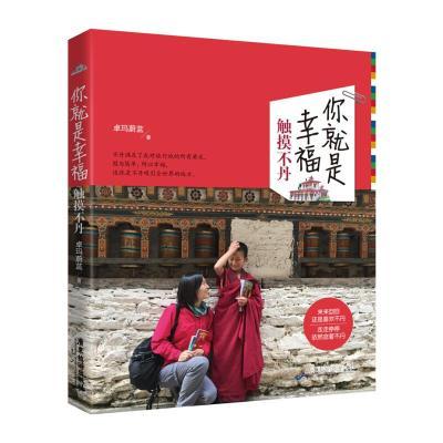 你就是幸福:觸摸不丹 旅游隨筆散文集游記自助游參考 規劃旅游線路 出行參考書 西藏旅游地圖隨筆 人文社科自駕攻略