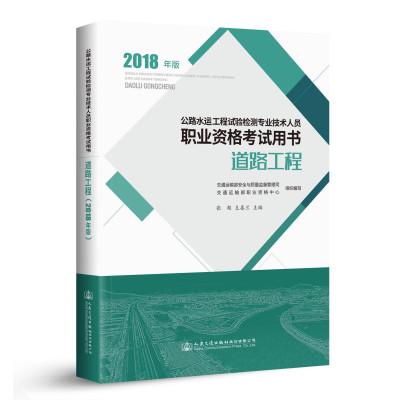 2018版公路水運工程試驗檢測人員考試教材(道路工程)公路水運工程試驗檢測專業技術人員職業資格考試用書