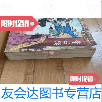 【二手9成新】評書:童林傳(前傳上部) 9782562460756