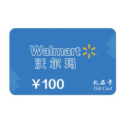 【电子卡密】沃尔玛GIFT卡100元面值 全国通用 超市购物卡 礼品卡(非本店云信客服消息请勿相信)