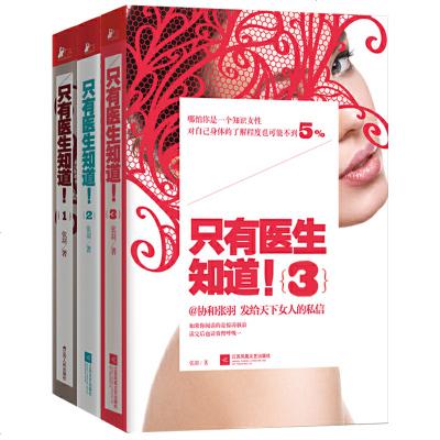 1110只有医生知道1+2+3 全套3册 女性养生健康两性教育女性生产孕育家庭医生书籍性教育知识