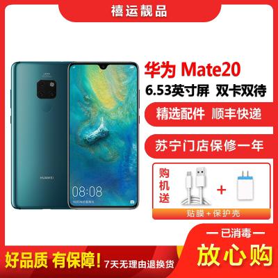 【二手9成新】華為 Mate20 翡冷翠 6GB+128GB 全網通 安卓手機 6.53英寸屏雙卡雙待 移動聯通電信手機