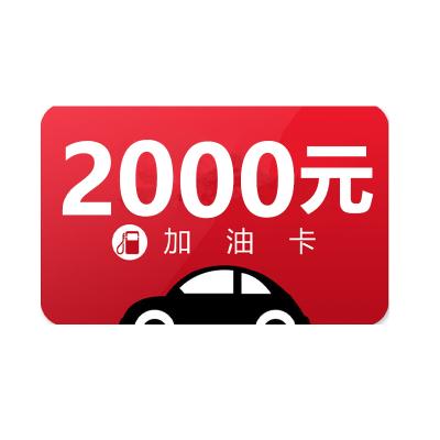 中國石化加油卡充值2000元【請填寫正確卡號】中石化加油站圈存使用 全國通用