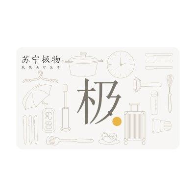 【蘇寧卡】蘇寧極物卡(電子卡)