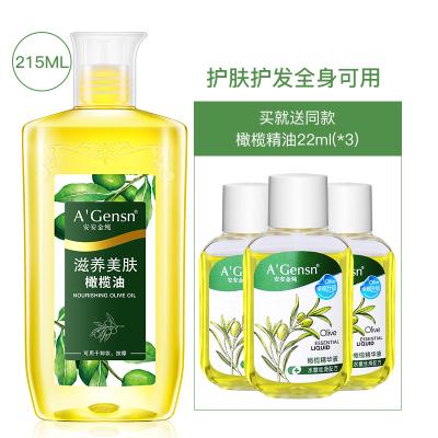 A'Gensn安安金純 潤膚橄欖油215ml 護發護膚臉部全身按摩精油 孕婦妊娠身體紋路基礎油