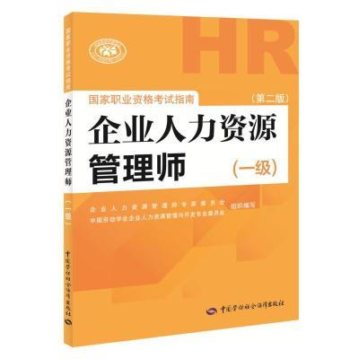 企業人力資源管理師國家職業資格考試指南(一級)(第二版)