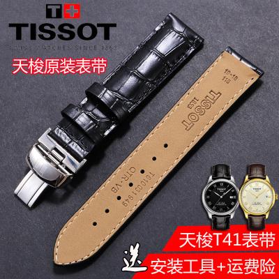 適用于天梭表帶真皮 男力洛克T41原裝蝴蝶扣1853皮帶19mm表帶俊雅海星