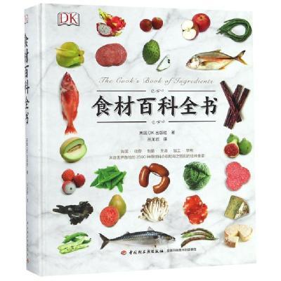 食材百科全書(精)英國DK出版社|譯者:叢龍巖9787518419562