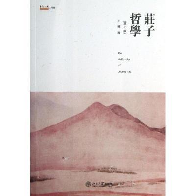 庄子哲学 第2版 王博 著作 中国哲学社科 新华书店正版图书籍 北京大学出版社