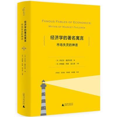 經濟學的著名寓言:市場失靈的神話