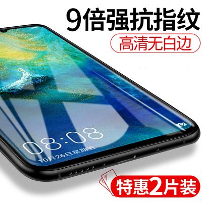 墨迪 华为mate20钢化膜mate 20pro全屏p20pro抗蓝光mate20x手机膜p20玻璃手机贴膜mate20
