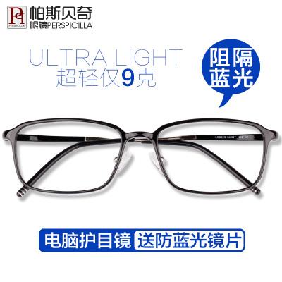 帕斯贝奇 防蓝光辐射近视眼镜男电脑电竞护目平光镜超轻眼睛眼镜架眼镜框女