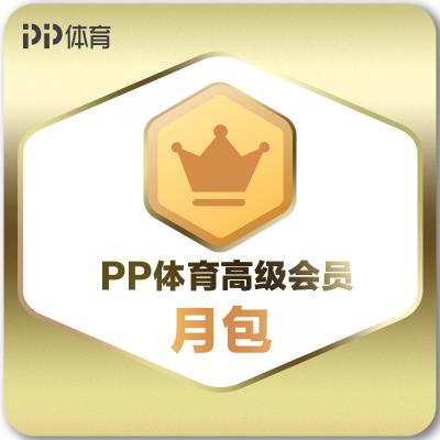 PP體育高級會員月包