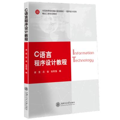 【正版】2018年版 C语言程序设计教程 谢 旻 吕 俊 张军强著 上海交通大学出版社