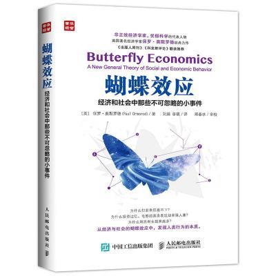 蝴蝶效應  經濟和社會中那些不可忽略的小事件