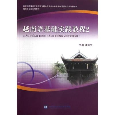 越南語基礎實踐教程29787566303325