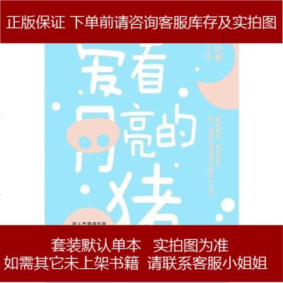 爱看月亮的猪 宋小君 中国友谊出版公司 9787505741492