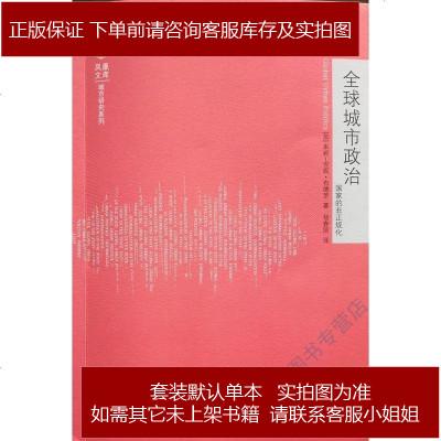 球城市政治 J. A. Boudreau 江蘇鳳凰教育出版社 9787549977024