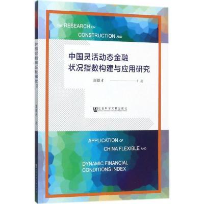 WX1中国灵活动态金融状况指数构建与应用研究
