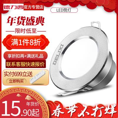 DELIXI德力西照明现代简约LED筒灯3-5W防雾天花灯开孔6.5-8公分2.5寸冷光暖光筒灯简约现代