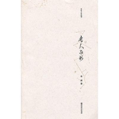 老人與書(文化人生叢書)