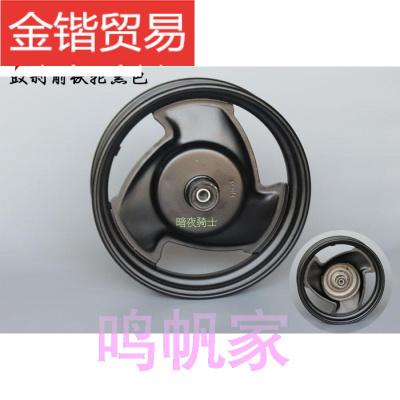 摩托车10寸轮毂助力车钢圈踏板车铝合金轮圈前后铁轮改装gy6鬼火 第21款:鼓刹前铁轮