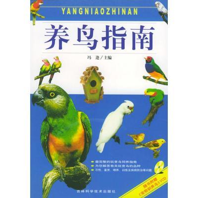 养鸟指南(含盘) 冯逢 9787538429046 吉林科学技术出版社