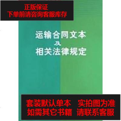 【二手8成新】运输合同文本及相关法律规定 9787801820525