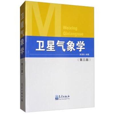 正版書籍 衛星氣象學(第3版) 9787502966102 氣象出版社