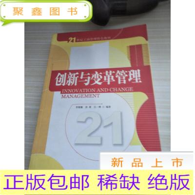 正版九成新創新與變革管理/21世紀工商管理特色教材