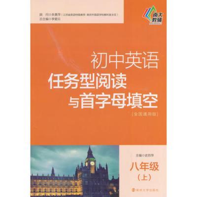 初中英語任務型閱讀與首字母填空·八年級(上)