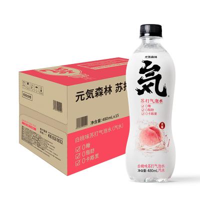 元気森林無糖0脂0卡碳酸飲料蘇打氣泡水蘇打水元氣水整箱汽水 白桃味 480ml*15瓶