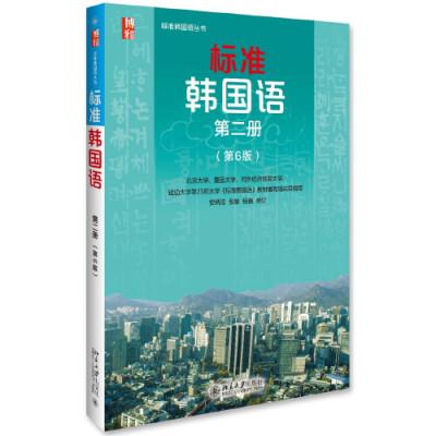 標準韓國語 第二冊(第6版)