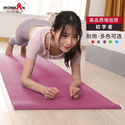 鐵人瑜伽墊子地墊家用經典薄款瑜伽墊防滑健身初學者地墊子無味