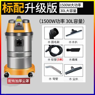 吸塵器家用洗車大功率古達商用吸水機大吸力工業30升1500W BF501標配升級版(5米軟管)商用保潔