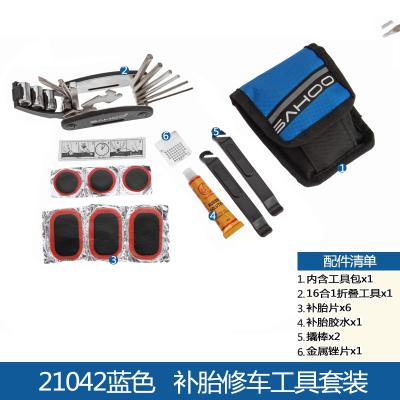 自行车工具修理包补胎山地车单车工具组合套装骑行装备配件 21042蓝色 补胎工具套装