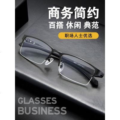 眼鏡近視男半框防輻射全框近視眼鏡可配有度數成品近視鏡眼睛框架