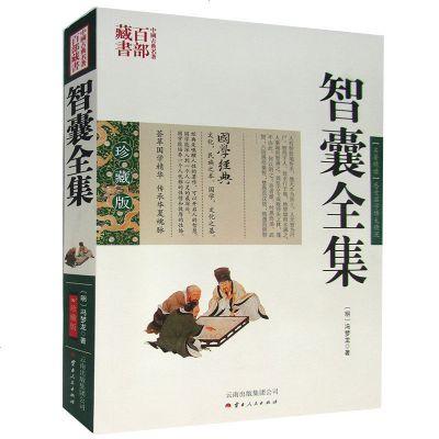 智囊全集-中國古典名著百部藏書(珍藏版)馮夢龍文白對照書籍