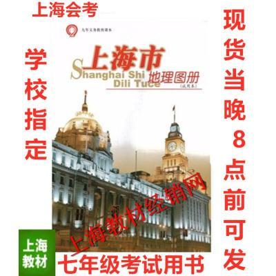 【上海發貨】上海市鄉土地理地圖冊 滬教版初中 初一 七年級地理圖冊 會考書