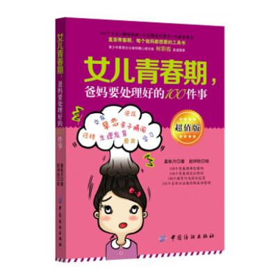 女兒青春期,爸媽要處理好的100件事(版) 姜秋月,趙焯銓